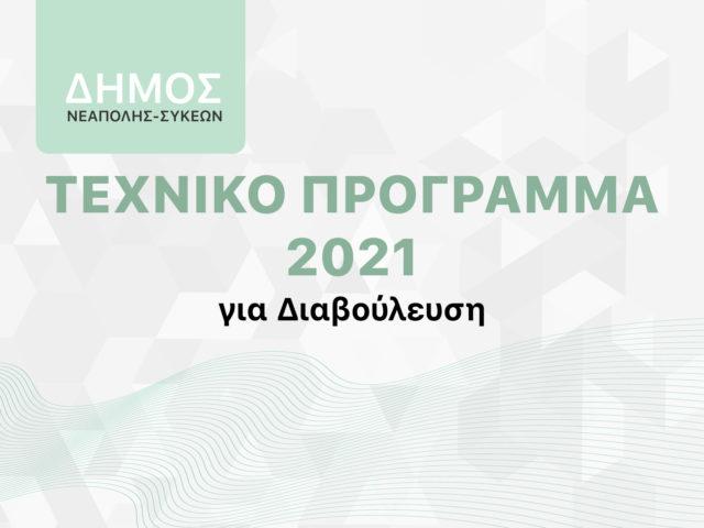 ΤΕΧΝΙΚΟ ΠΡΟΓΡΑΜΜΑ 2021 για Διαβούλευση
