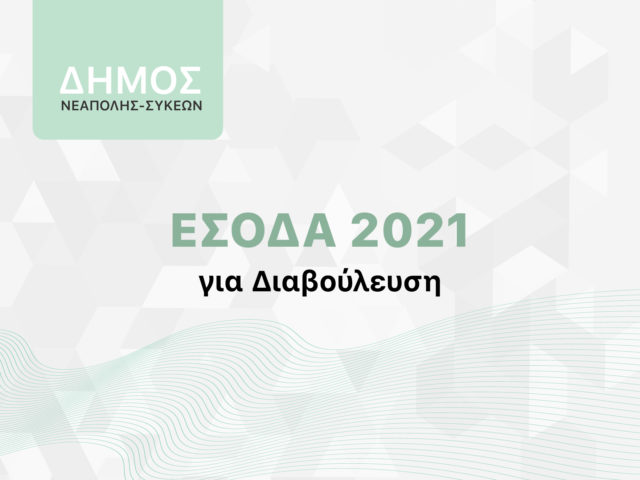 ΕΣΟΔΑ 2021 για ΔΙΑΒΟΥΛΕΥΣΗ